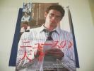 B1映画ポスター「ニュースの天才」2種2枚ヘイデンクリステンセン