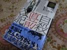 「自殺直前日記」山田花子(漫画家)・太田出版★美品