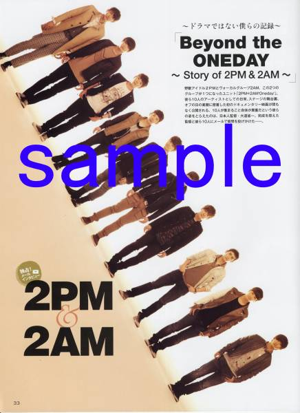 2p◆cinema☆cinema 2012.6号 切り抜き 2PM 2AM ONEDAY