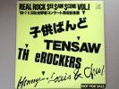 REAL ROCK SEE SAW VOL.1 LP CANYON RECORDS B-1050 非売品 子供バンド, TENSAW, TH eROCKERS, Johnny・Louis & Char