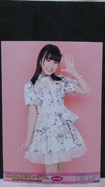 AKB48 衣装ミュージアム 新潟 会場限定 生写真 矢吹奈子 10周年