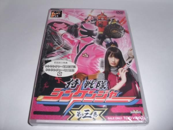 新品 DVD 侍戦隊シンケンジャー 初回限定版 3巻 松坂桃李 グッズの画像