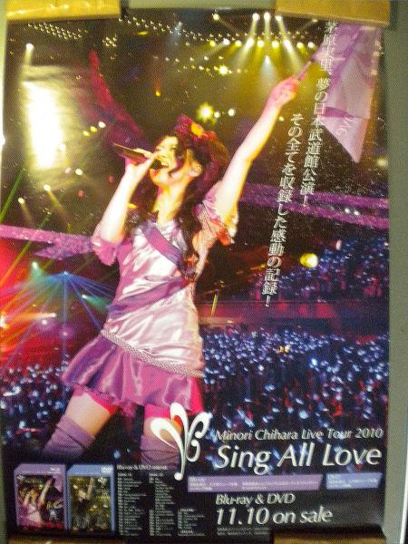 【ポスター】 「茅原実里 Sing All Love」
