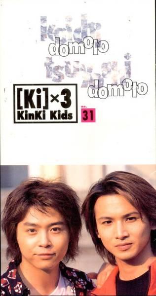 KinKi Kids 堂本光一 堂本剛 [Ki] ×3会報 No.31