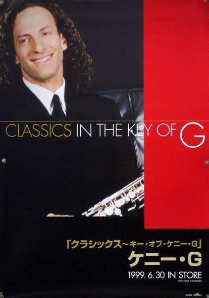 KENNY G ケニー・G ケニーG B2ポスター (1U01007)