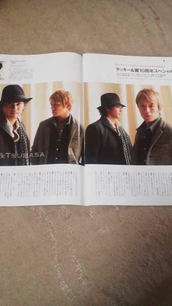 ♪♪Hanako 2012/9/13 No.1025 タッキー&翼