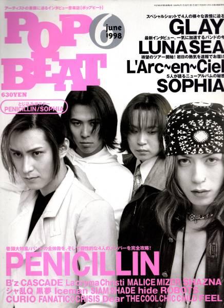 雑誌POPBEAT 1998/6月号♪PENICILLIN/GLAY/LUNA SEA/ラルク♪