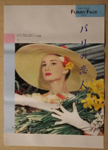 【映画ポスター】パリの恋人 (オードリー・ヘップバーン)