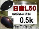 日産L50 塗料 ビターショコラP キューブ 希釈済