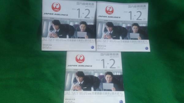 即決!嵐×JAL時刻表 2015.1~2月版3冊セット★松本潤☆櫻井翔