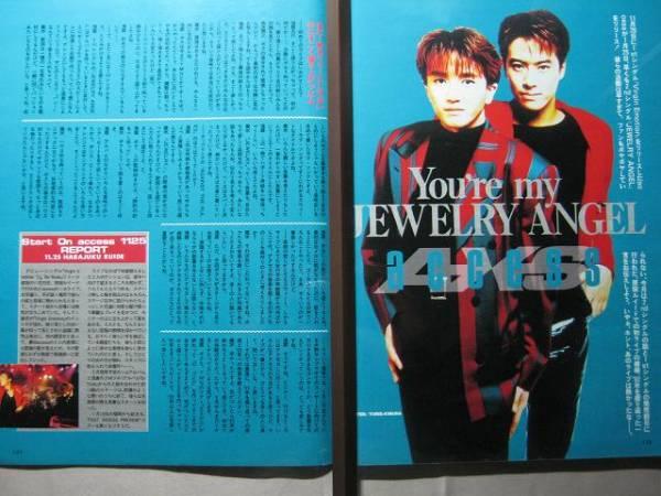 '93【2ndシングル & '92を振り返る】access 浅倉大介貴水博之♯