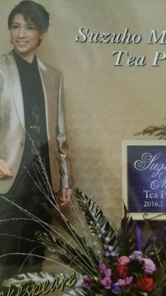 正規品☆真風涼帆さん★お茶会 DVD シェイクスピア