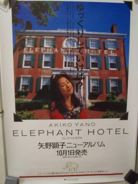 矢野顕子 ポスター