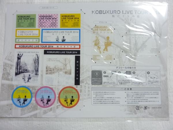 コブクロ ツアー2014 陽だまりの道 ステッカー&デコシール 新品