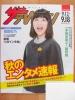 ■福田彩乃さん表紙■日本生命ザテレビジョン■ヒロイン失格