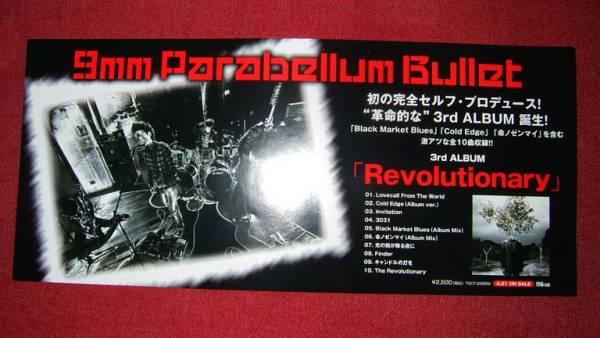 【ミニポスターF7】 9mm Parabellum Bullet/Revolutionary