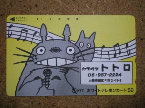 u129・カラオケ トトロ テレカ_画像1