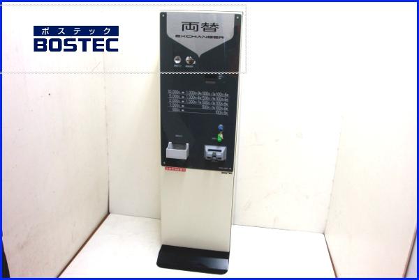 ボステック 高額紙幣両替機2ホッパー【GSC-027】プリンター搭載_ボステックの高額紙幣両替機!