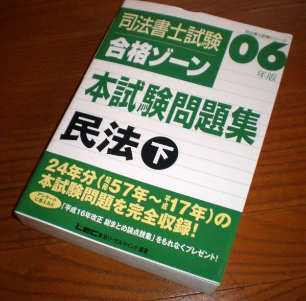 司法書士試験A1☆合格ゾーン 本試験問題集 民法 下 06年版