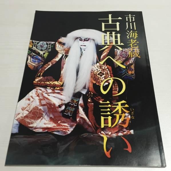 3027 市川海老蔵 古典への誘い パンフレット
