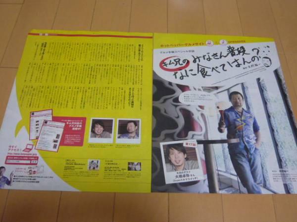 スキマスイッチ☆大橋卓弥切り抜きセット(3)非売品2008年キム兄