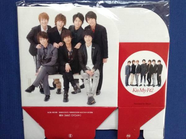 Kis-My-Ft2 CD/DVD CASE 明星2014年2月号付録