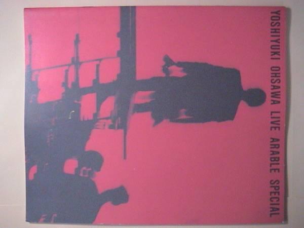パンフ 大沢誉志幸1985 LIVE ARABLE SPECIAL パンフレット