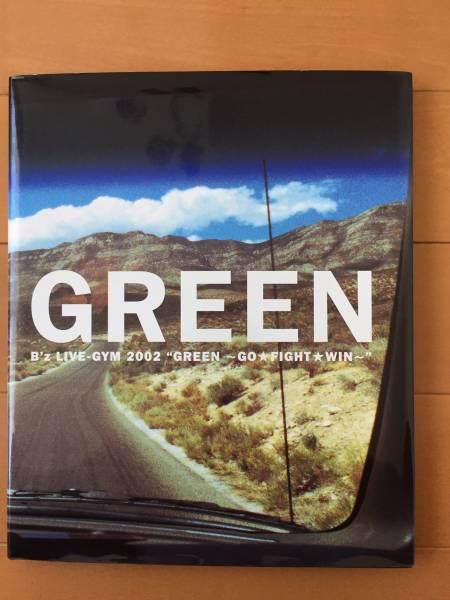 B'zパンフ 「LIVE-GYM2002 GREEN ~GO☆FIGHT☆WIN~」