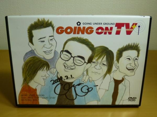 DVD GOING ON TV / GOING UNDER GROUND サイン付き_画像1