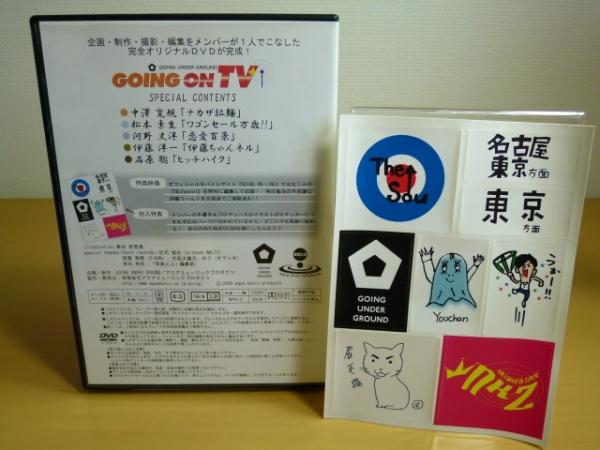 DVD GOING ON TV / GOING UNDER GROUND サイン付き_画像3