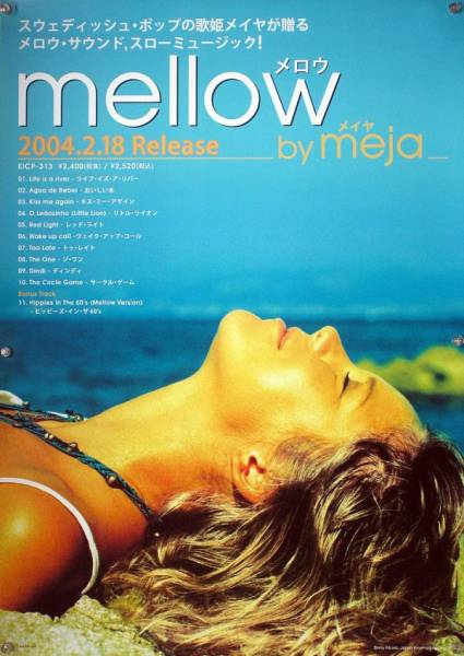 MEJA メイヤ B2ポスター (1S15014)