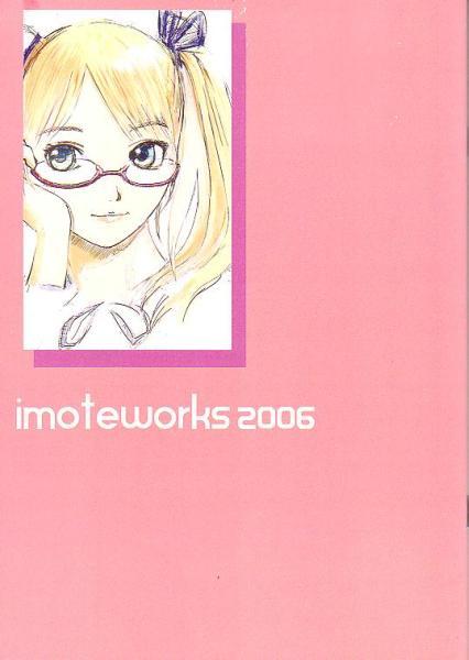 いもーとわーくす「imoteworks 2006」妹 平山外記