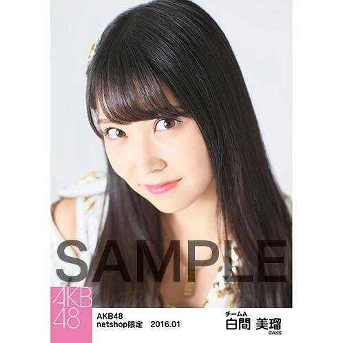 AKB48 2016年1月度 netshop限定個別生写真5枚セット 白間美瑠 ライブ・総選挙グッズの画像