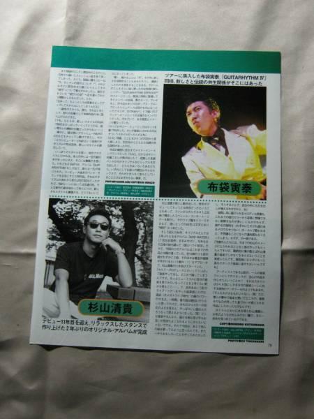 '94【デビュー11年目 杉山清貴】シャ乱Q ホブルディーズ ♯