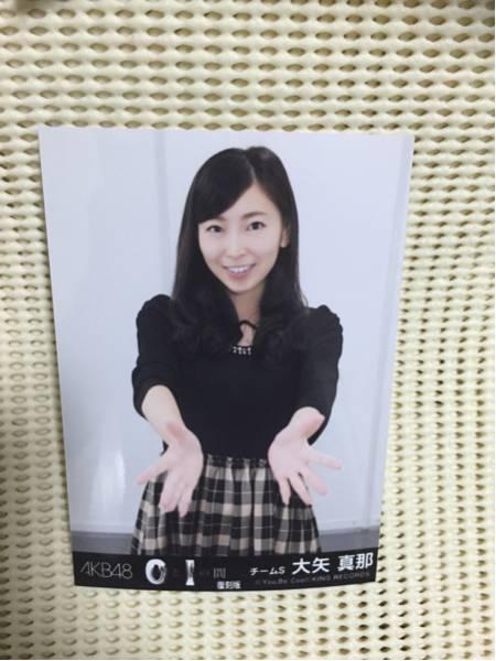 SKE48 0と1の間 生写真 2016年 福袋 復刻版 2015 AKB 大矢真那