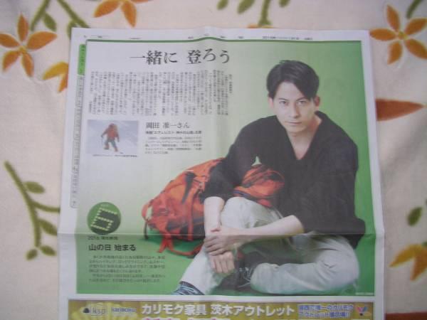 岡田准一 エベレスト神々の山嶺 2016・1・1 朝日新聞