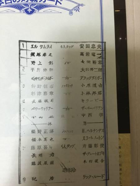 名勝負 馳浩vsリックルード新日本プロレスパンフレット_画像2