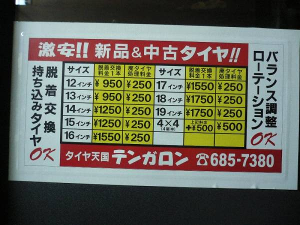 Bring in tire exchange 18 inches 1750 yen / 1 book waste tire 250 yen / 1 Tokushima