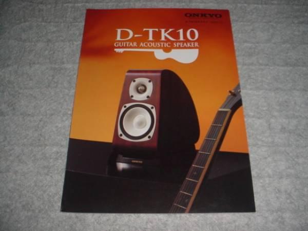 即決!2005年11月 ONKYO D-TK10のカタログ