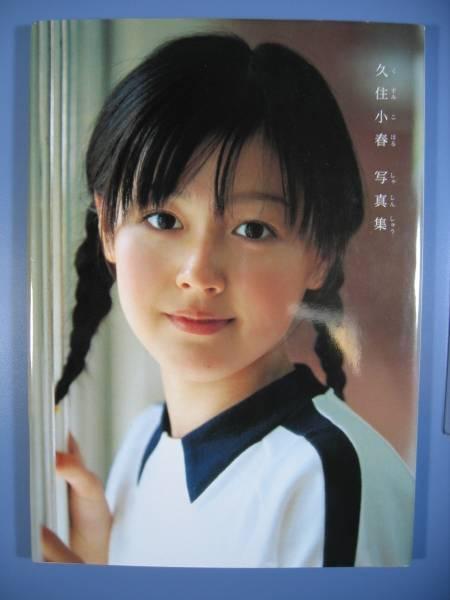久住小春 写真集 「久住小春」 DVD付き  中古
