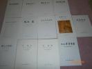 d3【送料無料】宗像市文化財発掘調査報告書13冊セット