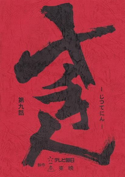 【十手人】主演高嶋政伸渡瀬恒彦脚本ちゃき克彰監督吉田啓一郎_画像1