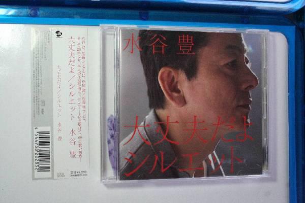 CD/水谷豊/大丈夫だよ-シルエット/みずたにゆたか/だいじょうぶだよ-シルエット_画像1