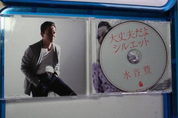 CD/水谷豊/大丈夫だよ-シルエット/みずたにゆたか/だいじょうぶだよ-シルエット_画像2