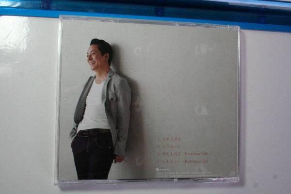 CD/水谷豊/大丈夫だよ-シルエット/みずたにゆたか/だいじょうぶだよ-シルエット_画像3