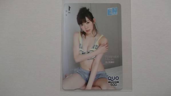 ★元NMB48★渡辺美優紀さん エンタメ クオカード 500 新品 ライブグッズの画像