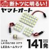 141 отправление!  LA150/160F  Stella  LED  номер лампы   4 шт.  набор