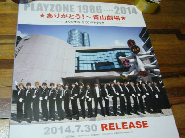 B2大サイズ  ポスター playzone 1986-2014ジャニーズJr.