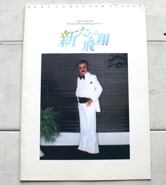 松本英彦 音楽生活35周年記念リサイタル 1979年 パンフレット