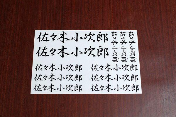全20色 名前6文字 お好きな文字や名前でカッティングステッカーを作りませんか? ロッド クーラーボックス事務用品 ツールボックス moji-04_画像1